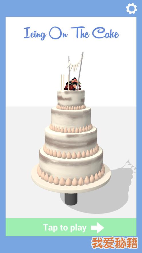 我做蛋糕超赞图1