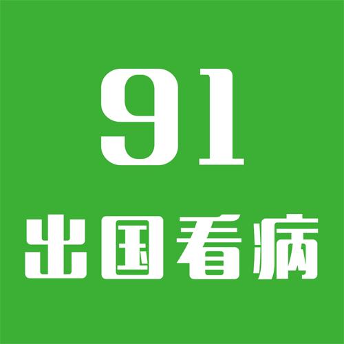 91出国看病