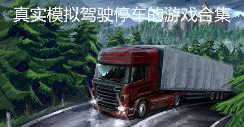 真實模擬駕駛停車的游戲合集