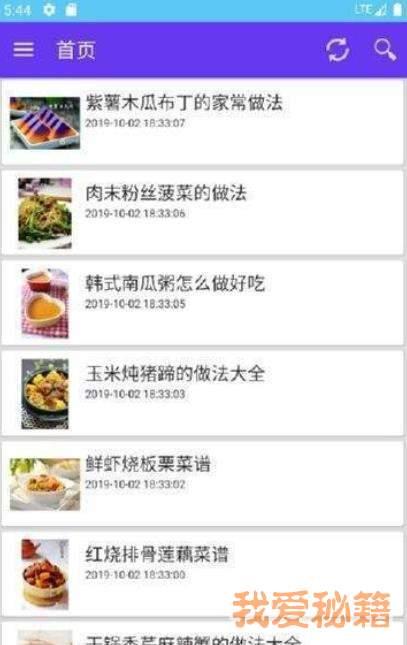 四季菜谱图2