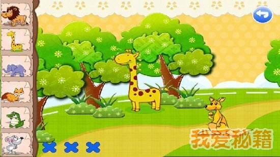 寶寶學動物圖3