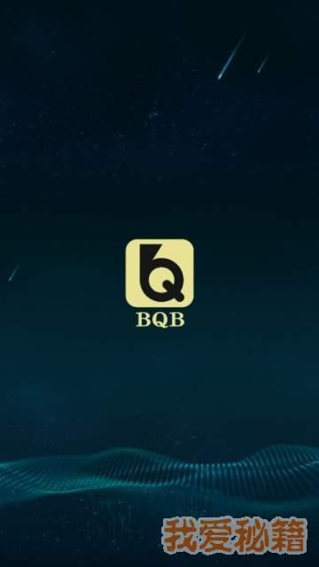 BQB交易所圖1