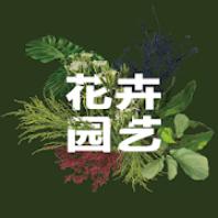 花卉园艺百科