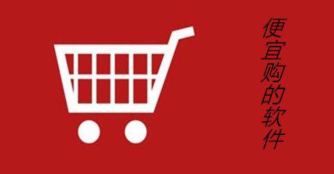 便宜购物软件