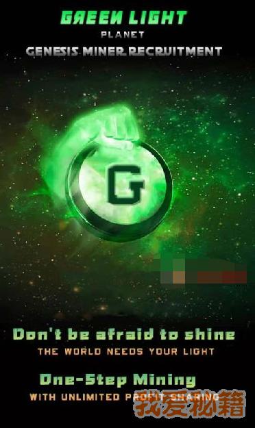 綠燈星球圖2