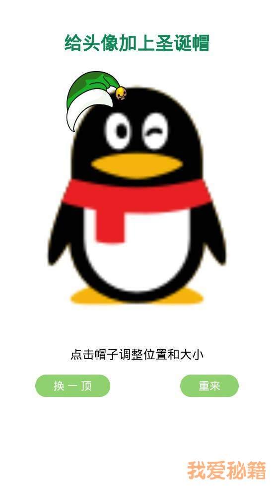 圣誕帽圖1