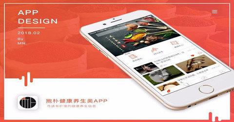 健康养生有关的app