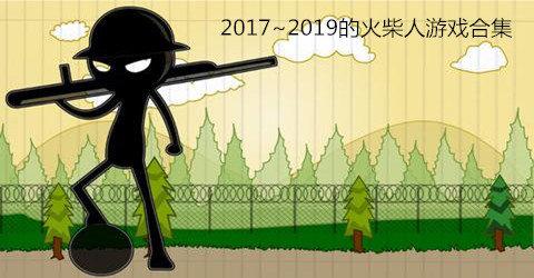2017~2019的火柴人游戲合集
