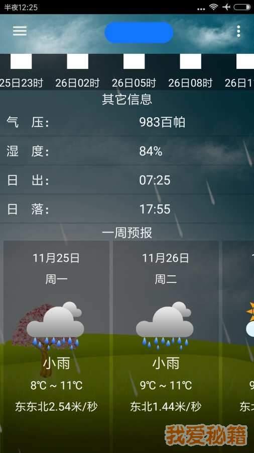 海峰天气图3