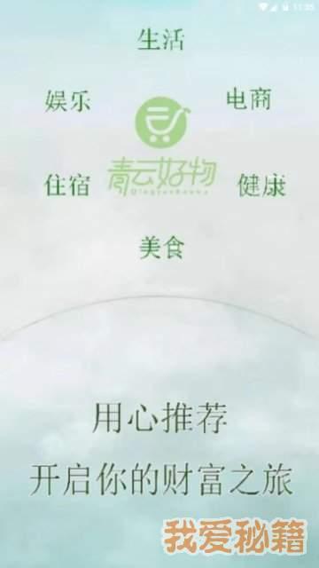 青云好物圖1