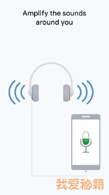 谷歌聲音增強器圖1