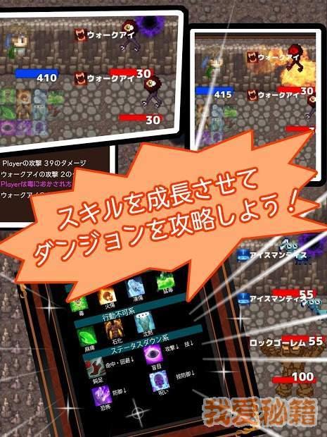 异世界地下城图2