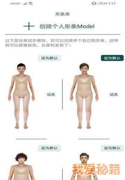 虚拟服饰图2