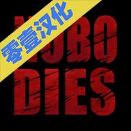 死无对证2汉化版