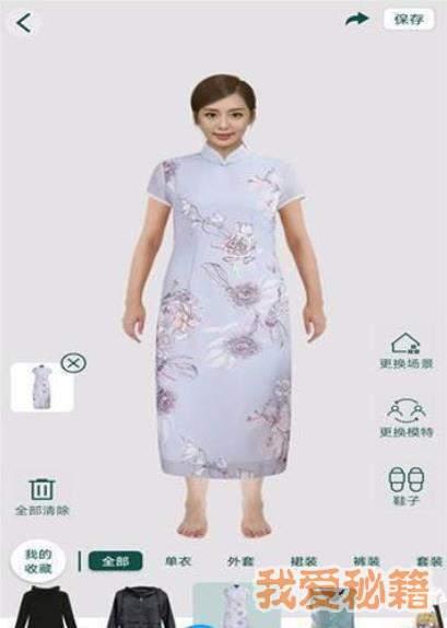 虚拟服饰图3