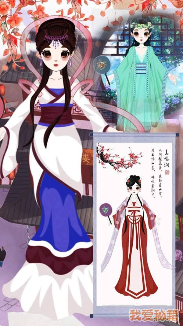 中国公主装扮图3