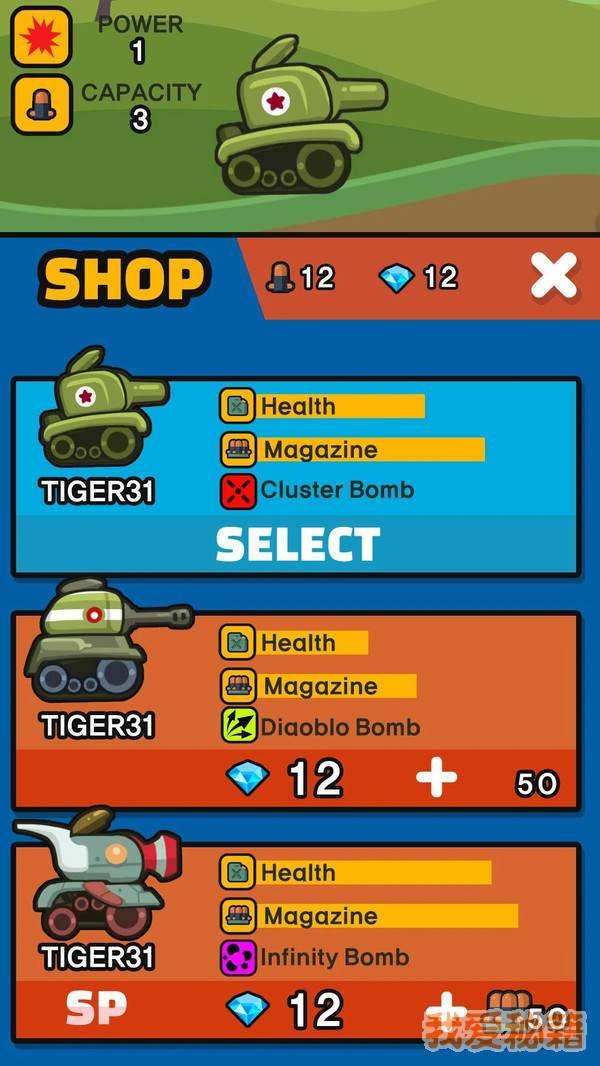 迷你坦克传奇图4