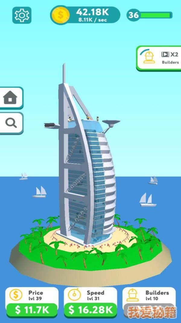 全民建筑师图2