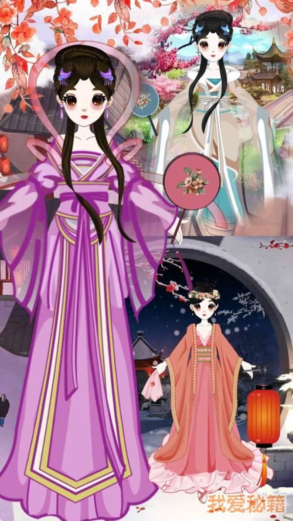 中国公主装扮图1