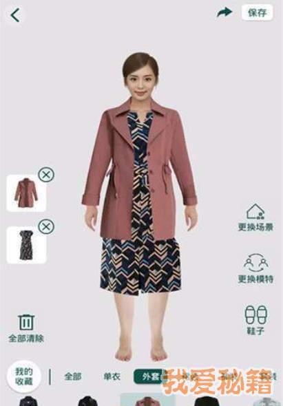 虚拟服饰图1