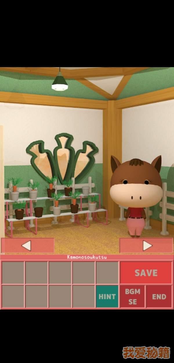 马与胡萝卜室图2