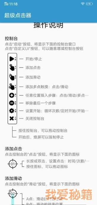 超級點擊器圖1