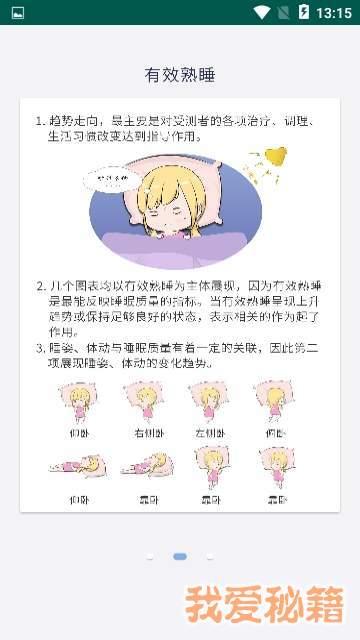 睡眠小天使图2