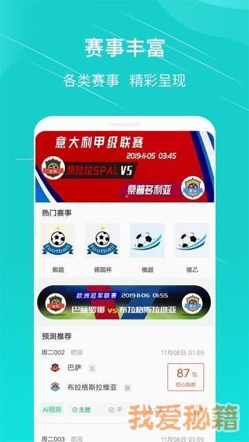 樂球足球分析圖1