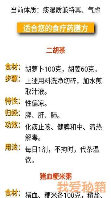食疗日历图1