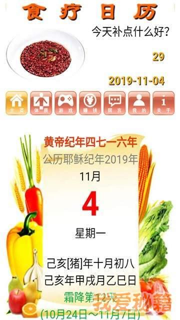 食疗日历图3