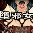 堕邪女神1.08直装版