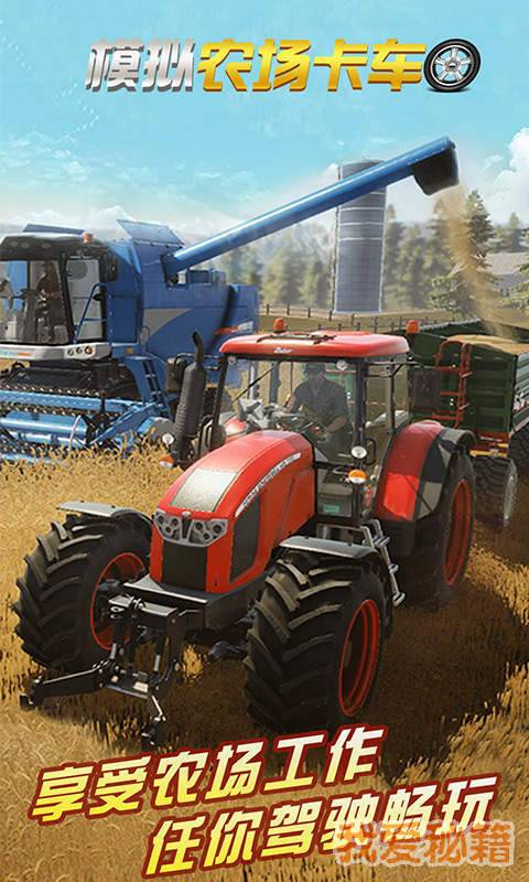 模拟农场卡车图3
