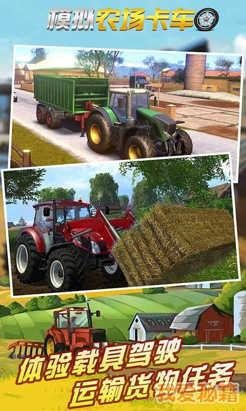 模拟农场卡车图2
