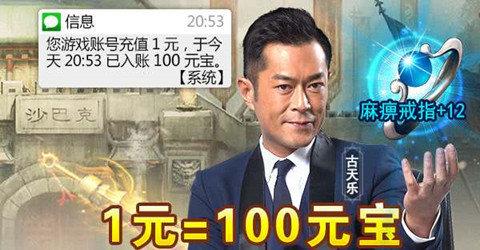 盛大傳奇手機版賺RMB