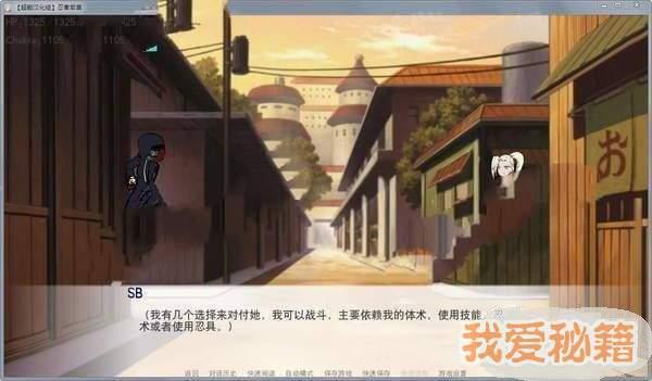 火影同人忍者后宫中文版图2