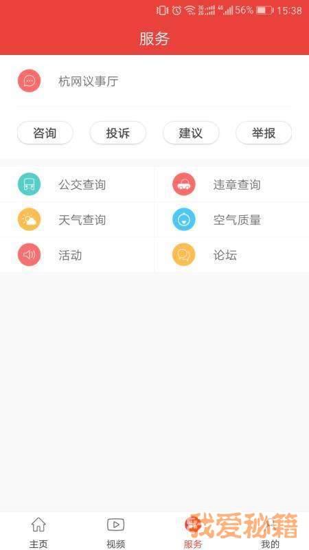 杭州通图1