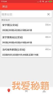 公交来了北京图4