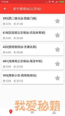 公交来了北京图2