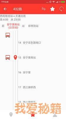 公交来了北京图1