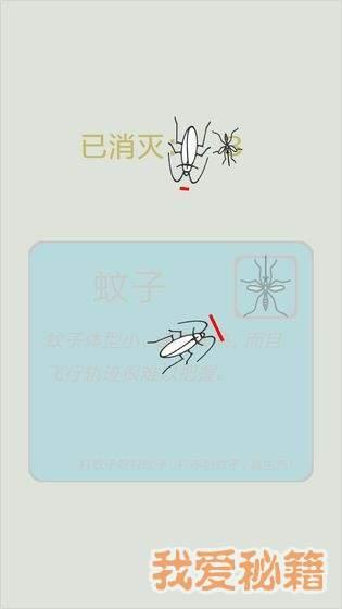 按死蟑螂图5