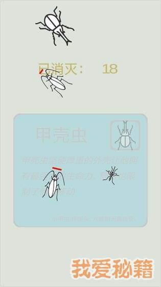 按死蟑螂图1