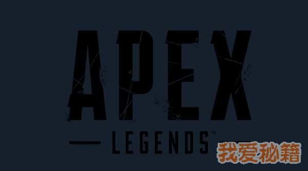 apex英雄分流怎么用-apex英雄分流怎么导入游戏