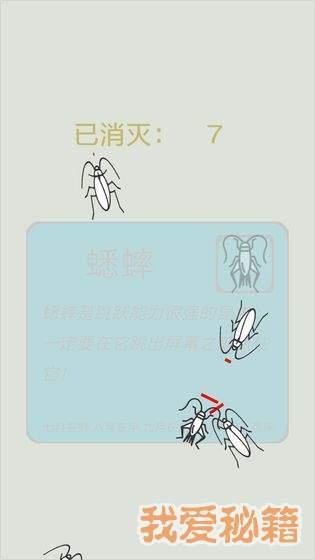 按死蟑螂图4