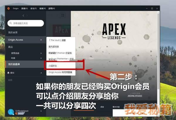 APEX英雄橘子平台7天会员免费领取教程