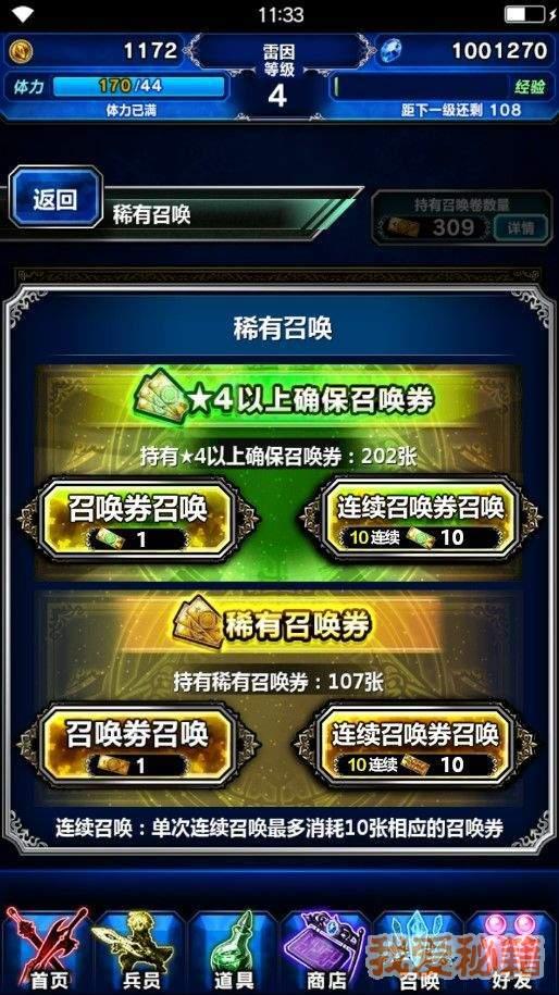 最终幻想勇气启示录召唤券连抽上限是多少-连抽上限介绍