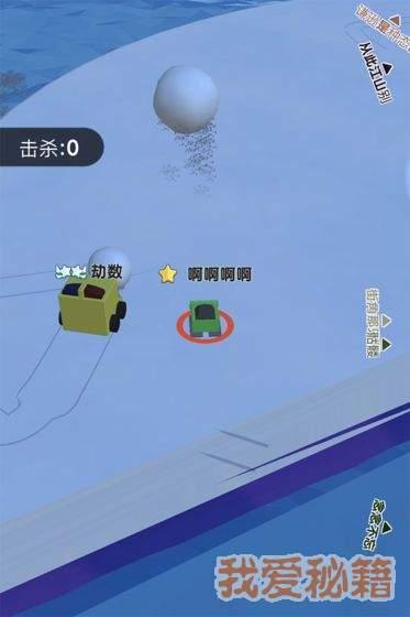 雪球碰碰战图3