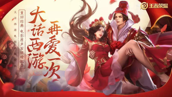 王者荣耀春节后新英雄新皮肤齐上线:钱包又要不保