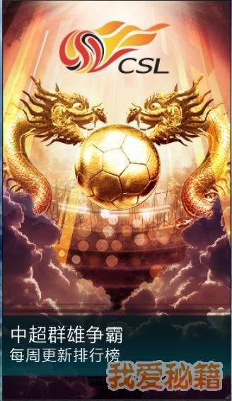 FIFA足球世界中超群雄争霸活动介绍-活动入口及玩法规则详解[多图]