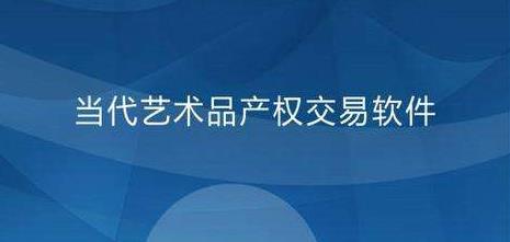 藝術品交易平臺大全