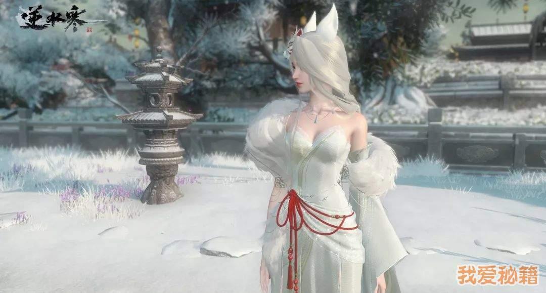 逆水寒昆仑雪魅套装外观展示-白狐外观所有信息分享